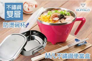 只要399元起,即可享有【牛頭牌】304不鏽鋼雙層隔熱防燙碗杯(620cc)/雅登304不鏽鋼便當盒(M/L)等組合,防燙碗杯顏色可選:白色/桃紅色