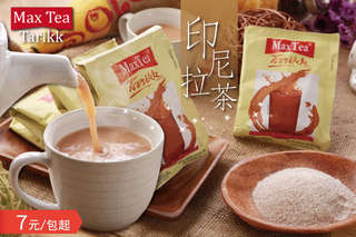 人氣紅不讓大家都喊讚!【Max Tea Tarikk 印尼拉茶】細緻的口感,再加上香濃的奶香,每喝一口都能感受大家對它讚不絕口的魅力!