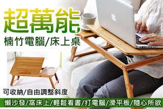只要639元起,即可享有多功能楠竹電腦/床上桌(尺寸:小/大)〈一入/二入/三入/四入〉
