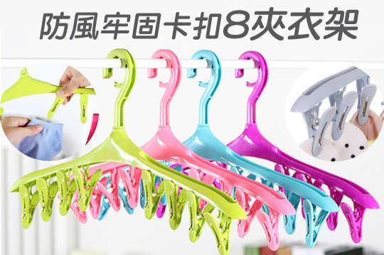 每入只要25元起,即可享有防風牢固卡扣8夾衣架〈3入/6入/12入/24入/48入/60入,顏色可選:螢光綠/水藍色/粉色/紫色/淺綠色/淡藍色/淺粉色/淡咖啡色〉