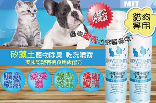 每瓶只要167元起(免運費),即可享有台灣製-矽藻土寵物除臭乾洗噴霧〈一瓶/三瓶/六瓶〉