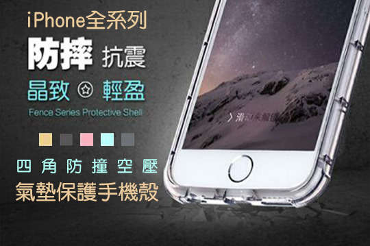 每入只要59元起,即可享有iPhone全系列四角防撞空壓氣墊保護手機殼〈任選1入/2入/4入/6入/8入/12入/16入,機型可選:i6(6s)/i6Plus(6sPlus)/i7/i7Plus,顏色可選:透明/透黑/透粉/透藍/透金〉