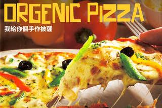 只要139元起,即可享有【我給你個手作披薩 Orgenic Pizza】A.單人獨享餐 / B.二人分享餐