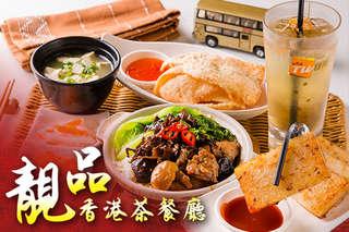 鄰近東海商圈,【靚品香港茶餐廳】超划算單人港式組合餐!經典煲仔飯、嫩雞飯等任選,搭配酥香可口的港式西點與飲品,給您不輸香港的道地美食風味~