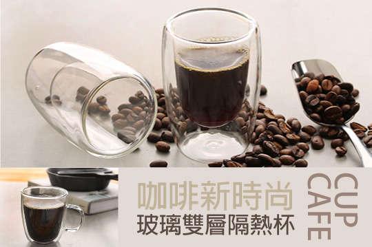 每組只要149元起,即可享有咖啡新時尚玻璃雙層隔熱杯〈任選1組/2組/4組/8組/12組/16組,款式可選:摩卡杯/馬克杯/濃縮咖啡杯〉