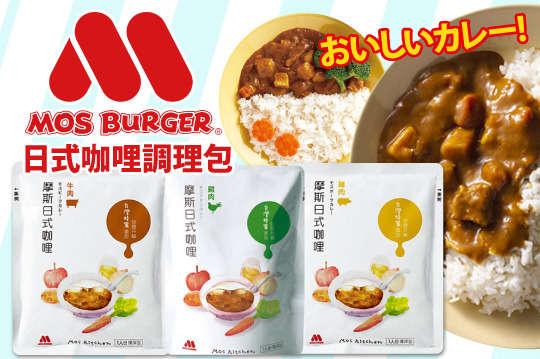 每包只要50元起,即可享有【摩斯漢堡】日式咖哩調理包〈6包/9包/18包/36包,口味可選:雞/豬/牛〉