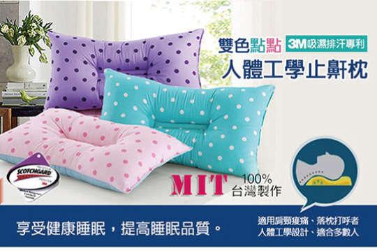 每入只要299元起,即可享有台灣製3M藥劑處理吸濕排汗表布雙色點點人體工學止鼾枕〈一入/二入/三入/六入,顏色可選:(粉+藍)/(紫+灰)/(藍+灰)〉
