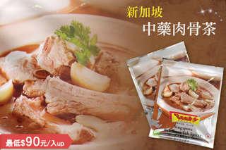 每入只要95元起,即可享有【新加坡】中藥肉骨茶〈5入/10入/15入〉