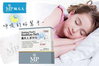 夜夜都好眠~【珮夫人】呼吸的好幫手-鼻爽貼,清新的精油成份通過鼻孔,呼吸更舒服,全家人都適用的貼心小物!