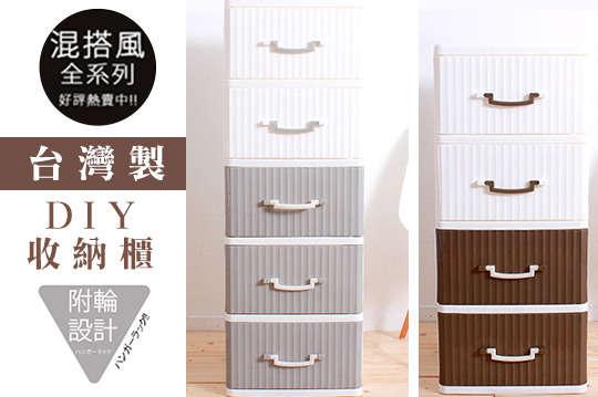 只要1099元起,即可享有台灣製混搭風四層DIY收納櫃附輪(105L)/五層DIY收納櫃附輪(135L)〈一組/二組,顏色可選:黑色/咖啡/灰〉