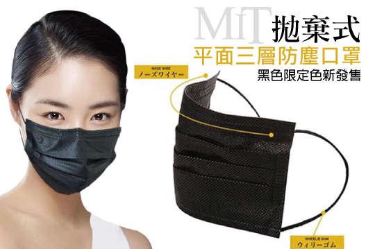 每入只要2元起,即可享有MIT拋棄式平面三層防塵口罩-黑色限定色新發售〈50入/100入/200入/500入〉