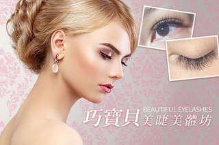 每一次眨眼就散發出百萬電力,讓人深深著迷!【巧寶貝美睫美體坊】以獨特的嫁接技巧凸顯美麗雙眸,美麗的長睫毛,馬上為整體妝容再加分!