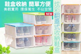 每入只要90.8元起,即可享有炫彩翻蓋式收納鞋盒〈5入/10入/20入/40入,顏色可選:綠色/藍色/白色/粉色/橘色〉