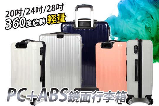 只要949元起(免運費),即可享有20吋/24吋/28吋360度旋轉輕量PC+ABS鏡面行李箱等組合,顏色可選:深藍/粉橘/銀/白