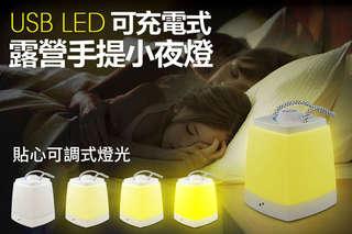 每入只要249元起,即可享有USB LED可充電式露營手提小夜燈〈任選一入/二入/三入/四入/六入/八入,款式可選:白光/黃光〉
