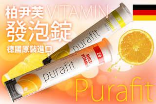 【purafit柏尹芙-發泡錠】滿滿維他命!讓營養不均衡、太少吃水果的你,用一杯酸甜的氣泡飲,送你健康滿點有活力!