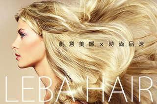 只要699元起,即可享有【LEBA hair】A.完美呵護頭髮專案 / B.日式造型染燙髮專案