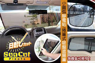 只要149元起,即可享有台灣製【SUN CUT】日式小圓弧靜電貼/前檔捲簾式吸盤遮陽簾等組合
