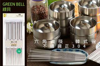 只要149元起,即可享有【GREEN BELL綠貝】304高級不鏽鋼磨砂六角鋼筷/【橫鋼】不鏽鋼正304 18/8 韓式碗12cm等組合