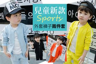 每套只要299元起,即可享有兒童新款運動外套褲子兩件套〈一套/二套/三套/四套/六套/十套,顏色可選:黃色/天藍/橘色/黑色/灰色,尺寸可選:80/90/100/110/120〉