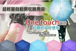 每入只要165元起,即可享有超輕量自動開收晴雨傘〈任選一入/二入/四入/八入,顏色可選:灰/紫/深藍/水藍/粉〉