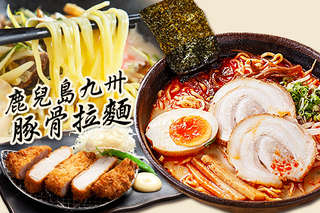 只要235元起,即可享有【鹿兒島九卅豚骨拉麵】A.日本大廚味自慢單人套餐 / B.日本大廚味自慢雙人套餐