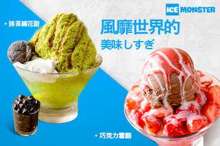 只要158元,即可享有【Ice Monster】風靡世界的甜蜜滋味 A.超人氣新冰甜品-抹茶綿花甜一份 / B.超人氣新冰甜品-巧克力雪酪一份