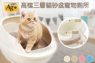 每入只要499元起,即可享有高檔三層貓砂盆寵物廁所〈一入/二入/三入/四入,顏色可選: 乳白/棕色/天藍/亮粉〉每入附贈貓沙剷一入