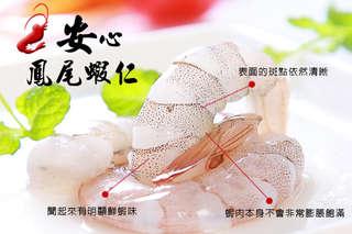 不想將人工藥劑吃下肚,就要選【安心無毒鳳尾蝦仁】,自然養育、表面斑點明顯、有明顯蝦味,讓您買回家可以安心享用!