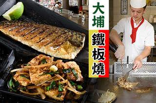 只要252元起,即可享有【大埔鐵板燒(永安店)】A.單人海陸套餐 / B.雙人澎湃套餐