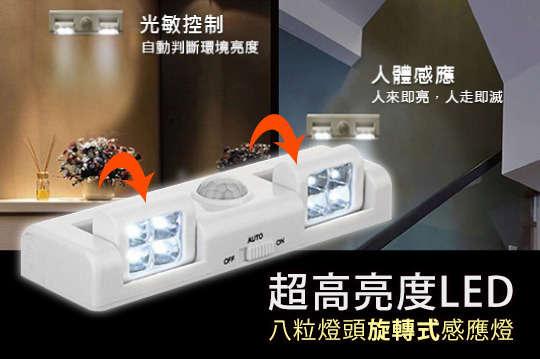 每入只要150元起(免運費),即可享有超高亮度LED八粒燈頭旋轉式感應燈〈1入/2入/4入/8入〉