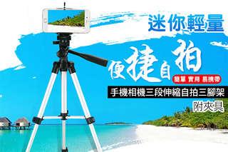 拍照必備!【迷你輕量手機相機三段伸縮自拍三腳架(附夾具)】無論是手機還是相機都可使用,自拍不求人、拍景更方便,有了它,你就是最強拍照達人!