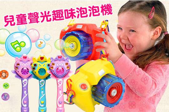 每入只要165元起,即可享有兒童聲光趣味泡泡機(附泡泡罐)〈一入/二入/四入/六入/十入,款式/顏色可選:相機(紅/黃)/魔法棒(粉/紫/藍)〉