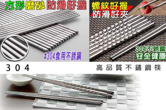 每雙只要26元起,即可享有高品質304不鏽鋼筷子〈5雙/10雙/20雙/30雙/40雙/60雙/90雙,款式可選:方形噴砂/螺紋防滑〉