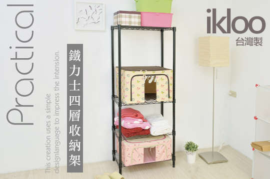 每組只要649元起,即可享有台灣製【ikloo】鐵力士四層收納架〈一組/二組/三組/四組〉