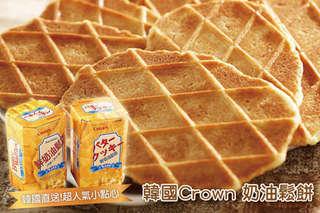 不用再搭飛機或託人到韓國買,【韓國Crown-奶油鬆餅】香甜不膩口,脆硬度拿捏恰到好處,絕對再次點爆你的幸福味蕾魂!