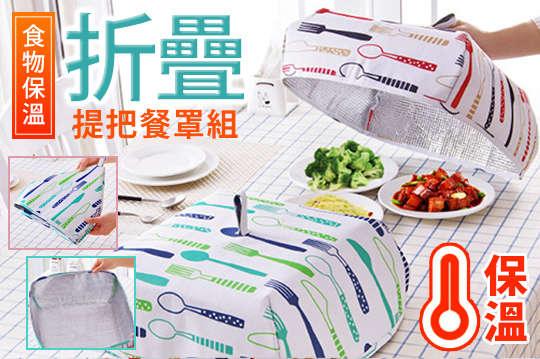 每組只要159元起,即可享有加厚鋁箔折疊提把食物保溫餐罩組〈任選1組/2組/4組/6組/8組/10組/12組/16組,顏色可選:紅色/綠色〉