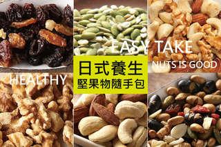 【日式養生堅果物隨手包/罐裝組合】多種口味可選,天然養生、全素可食,吃零嘴也能健康又對味!