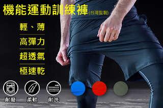 每入只要188元起,即可享有超彈力透氣速乾大碼寬鬆五分運動褲〈任選1入/2入/4入/6入/8入/12入,顏色可選:軍綠/紅色/藍色/黑,尺寸可選:M/L/XL/2XL〉