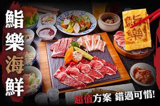只要799元起,即可享有【鮨樂海鮮】A.壽司  嚴選單人套餐(生握壽司) / B.火鍋  雙人套餐(無骨牛小排) / C.燒肉 雙人套餐(無骨牛小排+大草蝦)