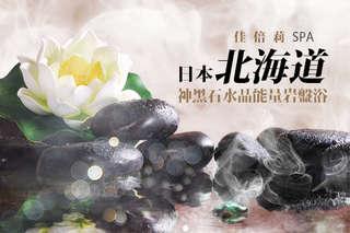 貴婦級的尊爵享受!【佳倍莉SPA】日本北海道神黑石水晶能量岩盤浴,幫助自然排汗、氣色紅潤,為您釋放平日的疲勞、細心呵護肌膚!