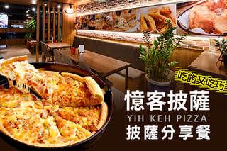 只要529元,即可享有【憶客披薩】吃飽又吃巧披薩分享餐〈12吋披薩:四重燻肉披薩/青蔥烤鴨披薩/青醬牛肉披薩/鄉村披薩(素)/吉林特選披薩/總匯披薩/辣雞披薩 七選二〉建議8~10人分享