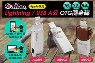 只要759元起,即可享有aibo APPLE專用OTG隨身碟16G/32G/64G等組合,款式可選:AID001/AID002/AID003