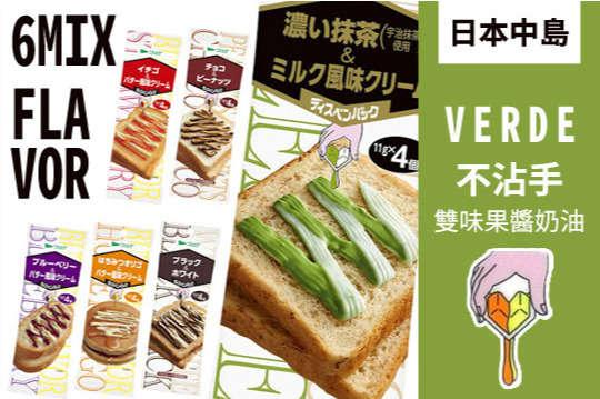每包只要65元起,即可享有日本中島董VERDE不沾手雙味果醬奶油〈任選6包/10包/20包/30包/60包,口味可選:草莓奶油/藍莓奶油/花生巧克力/蜂蜜奶油/巧克力奶油/抹茶奶油〉