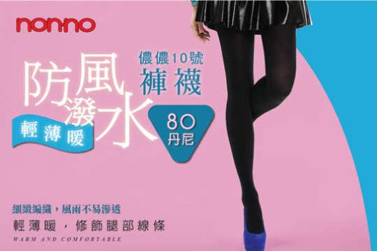 每雙只要86元起,即可享有【nonno儂儂】台灣製輕薄款防風雨褲襪〈任選3雙/6雙/10雙/18雙,款式可選:一般/加大,顏色可選:黑/藍/灰〉