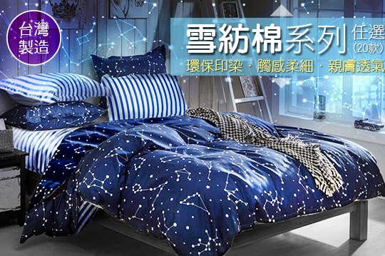 只要399元起,即可享有MIT活性環保印染柔絲棉-單人床包二件組/雙人床包三件組/雙人床包被套四件組〈任選一組,款式可選:水波盪漾/流光森林/銀白月光/藍色招財貓-藍/可愛兔兔/愛的小窩/小貓球/雨愛/長途旅行/涼夏/米蘭的早晨-藍/愛在倫敦/藍色小熊/貓咪腳印/祕密花園/萬象世界/法式情挑/流星雨/海平線/小蝙蝠〉