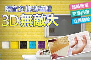 每入只要219元起,即可享有無敵大3D隔音泡棉磚壁貼〈任選3入/6入/12入/24入/50入/100入,顏色可選:白色/灰黑/黃色/紫色/藍色〉