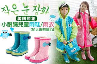 每入只要355元起,即可享有韓國原創兒童雨鞋/雨衣〈任選一入/二入/三入/四入,款式/顏色可選:貓頭鷹(玫紅色/綠色)/機器人(粉色/黃色/綠色),尺寸可選:S/M/L〉