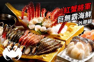 只要1888元起,即可享有【紅蟹將軍】A.精緻海鮮外帶鍋(約2~3人份) / B.巨無霸海鮮外帶鍋(約4~6人份)