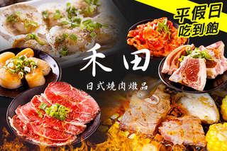 只要418元起,即可享有【禾田 日式燒肉燉品】A.平日單人吃到飽 / B.假日雙人吃到飽